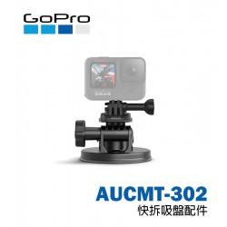 GoPro 快拆吸盤配件 AUCMT-302