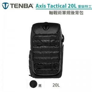 Tenba 天霸 Axis Tactical 20L 軸戰術軍規後背包 黑色 相機包 攝影包 筆電包