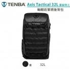Tenba 天霸 Axis Tactical 32L 軸戰術軍規後背包 黑色 相機包 攝影包 筆電包