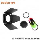 Godox 神牛 BD-08 AD400Pro 專用四頁片及色片套組 創意光效 光源控制 BD08