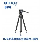 BENRO 百諾 BV4 專業油壓攝影腳架