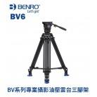 BENRO 百諾 BV6 專業油壓攝影腳架
