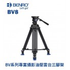 BENRO 百諾 BV8 專業油壓攝影腳架
