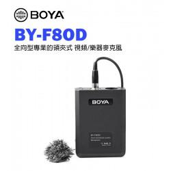 BOYA BY-F8OD 全向型專業領夾式視頻/樂器麥克風