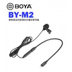 BOYA BY-M2 單麥頭全向型領夾式電容麥克風