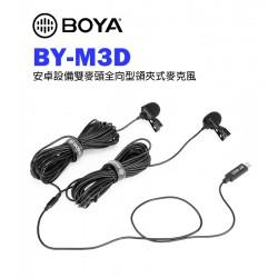 BOYA BY-M3D 安卓設備雙麥頭全向型領夾式麥克風