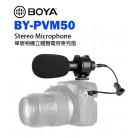 BOYA 博雅 BY-PVM50 單反相機立體聲電容麥克風