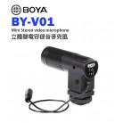 BOYA BY-V01 立體聲電容錄音麥克風