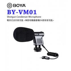 BOYA BY-VM01 電容式迷你麥克風