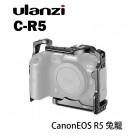 Ulanzi UURig C-R5 佳能兔籠 Canon EOS R5 R6