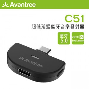 Avantree C51 Type-C藍牙5.0音樂發射器 隨插即用/支援aptX LL/可配Switch