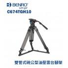 BENRO 百諾 C674TGH10 攝影腳架套組