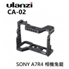 Ulanzi VIJIM CA-02 SONY A7R4 相機兔籠 提籠 CA-A7R4 支架 保護框