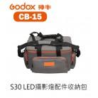 Godox 神牛 CB-15 S30 LED攝影燈配件收納包