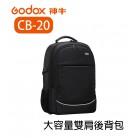 Godox 神牛 CB-20 大容量雙肩後背包