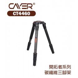 Cayer 卡宴 CT4460 專業級攝影腳架 廣播級 碳纖維 旋鈕型 開拓者系列 不含雲台