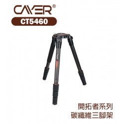 Cayer 卡宴 CT5460 專業級攝影腳架 廣播級 碳纖維 旋鈕型 開拓者系列 不含雲台