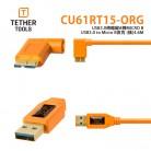 Tether Tools CU61RT15-ORG USB3.0傳輸線A轉 Micro B 直角 (橘)