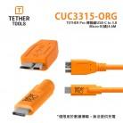 Tether Tools CUC3315-ORG Pro 傳輸線USB-C to 3.0 Micro B