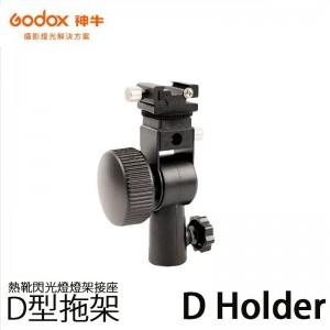 GODOX 神牛 D Holder 熱靴閃光燈燈架接座 D型拖架 熱靴座 Bracket 底座