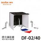 GODOX 神牛 DF-02/40 正立方體 40×40×40CM 摺合行動攝影棚 (附四色背景布紅藍白黑)