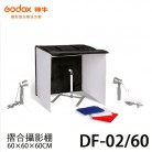 GODOX 神牛 DF-02/60 正立方體 60×60×60CM 摺合行動攝影棚 (附四色背景布紅藍白黑)