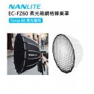 NanLite 南光 南冠 EC-FZ60 Forza60 柔光箱網格蜂巢罩