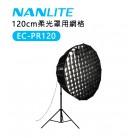 南冠 南光 Nanlite EC-PR120 柔光罩網格 120cm