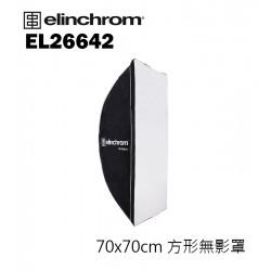 Elinchrom 愛玲瓏 EL26642 70x70cm 方形無影罩 不含接座