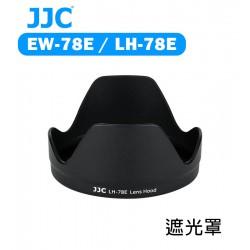 JJC EW-78E LH-78E 鏡頭遮光罩 蓮花型 遮光罩 Canon EF-S 15-85mm