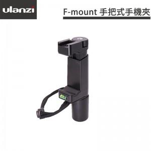 ULANZI F-mount 手把式手機夾 手機握把 手柄穩定器 冷靴 直播 自拍 F mount