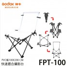 GODOX 神牛 FPT-100 PVC板 100X200 CM 快速摺合攝影台 攜帶型攝影台