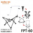 GODOX 神牛 FPT-60 PVC板 60X130 CM 快速摺合攝影台 攜帶型攝影台