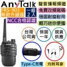 ROWA 樂華 AnyTalk FRS-903免執照無線對講機(1組2入) 餐廳 工地 露營 保全