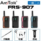 Anytalk FRS-907 免執照無線對講機(一組2入) 四色可選 餐廳 露營 KTV 診所