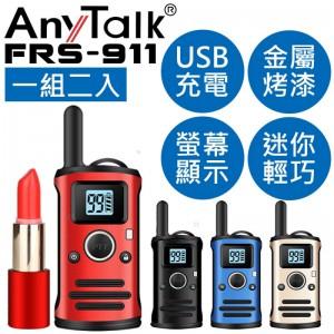 AnyTalk FRS-911 免執照無線對講機 (一組2入) 四色可選 NCC合格認證 餐廳 戶外遊玩