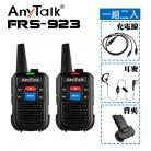 ROWA 樂華 AnyTalk FRS-923 無線對講機 免執照 1組2入 輕便 長距離 對講機