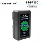 Farseeing 凡賽 FS-BP150 V型鋰電池 14.8V/10.4Ah LED燈具供電 攝影機供電