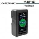Farseeing 凡賽 FS-BP190 V型鋰電池 14.8V/13.2Ah LED燈具供電 攝影機供電