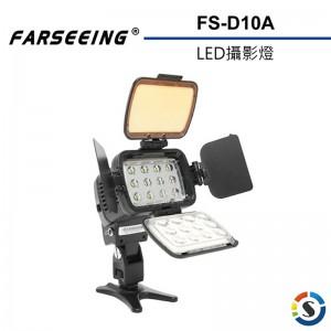 Farseeing 凡賽 FS-D10A 專業LED攝影補光燈 輕薄機身 單色溫 補光燈 商攝
