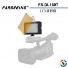 Farseeing 凡賽 FS-DL160T 專業LED攝影補光燈 輕薄機身 單色溫 補光燈 商攝