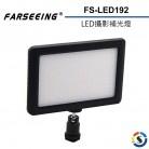 Farseeing 凡賽 FS-LED192 專業LED攝影補光燈 輕薄機身 雙色溫 補光燈 商攝