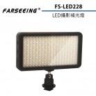 Farseeing 凡賽 FS-LED228 專業LED攝影補光燈 輕薄機身 雙色溫 補光燈 商攝