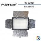 Farseeing 凡賽 FS-V300T 專業LED攝影補光燈 雙色溫可選 補光燈 商攝
