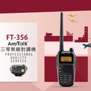 AnyTalk FT-356 三等無線對講機 5W雙頻雙待 NCC合格認證 附贈耳麥 餐廳 工地 錄影 保全