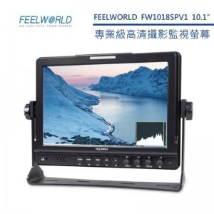 FEELWORLD 富威德 FW1018SPV1 專業攝影監視螢幕 10.1吋 高清顯示 專業輔助對焦