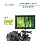 FEELWORLD 富威德 FW279 專業攝影監視螢幕 7吋 4K 高清顯示 攝影監視器 外掛螢幕