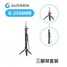 Gizomos G-2506M 三腳架 單腳架 自拍桿 自拍棒 桌上型腳架 球型雲台 自拍腳架