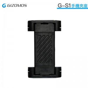 "GIZOMOS G-S1 手機夾座 手機夾 1/4""通用螺口 可伸縮48-100mm 自拍"