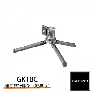 GITZO 捷信 GKTBC 碳纖迷你旅行者三腳架(經典版) 承重3KG Mini Traveler